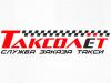 ТАКСОЛЕТ, служба заказа такси Волгоград
