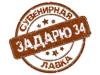 ЗАДАРЮ 34, салон Волгоград