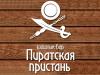 ПИРАТСКАЯ ПРИСТАНЬ, шашлык-бар Волгоград