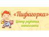 ПИФАГОРКА, детский центр Волгоград