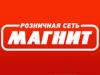 МАГНИТ семейный гипермаркет Волгоград