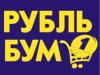 РУБЛЬ БУМ магазин Волгоград