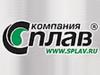 СПЛАВ магазин Волгоград