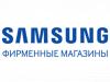 SAMSUNG САМСУНГ сеть магазинов Волгоград