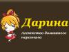 ДАРИНА агентство Волгоград