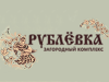 РУБЛЕВКА база отдыха Волгоград
