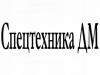 СПЕЦТЕХНИКА ДМ Волгоград