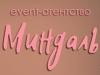 МИНДАЛЬ event-агентство Волгоград
