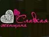 СЛАДКАЯ ЖЕНЩИНА магазин Волгоград