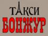 БОНЖУР такси Волгоград