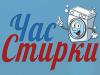 ЧАС СТИРКИ прачечная-химчистка Волгоград