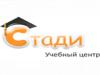 СТАДИ учебный центр Волгоград