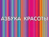 АЗБУКА КРАСОТЫ сеть магазинов Волгоград