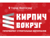 Кирпич Вокруг Волгоград