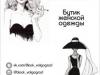 BLACK, бутик Волгоград