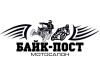 БАЙК ПОСТ мотосалон Волгоград